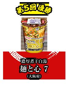 第5回優勝 濃厚煮干白湯 麺と心7 (石川県)