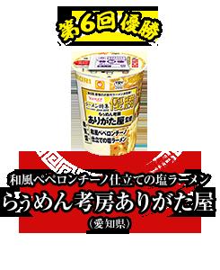 第6回優勝 和布ペペロンチーノ仕立ての塩ラーメン らぅめん考房ありがた屋 (愛知県)