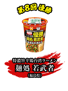 第8回優勝 特濃旨辛鶏台湾ラーメン 麺処 若武者 (福島県)