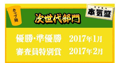 2017年 次世代部門カップ麺発売!