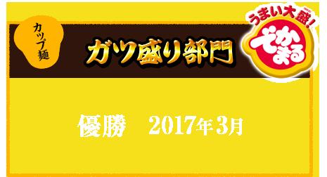 2017年 ガツ盛り部門カップ麺発売!