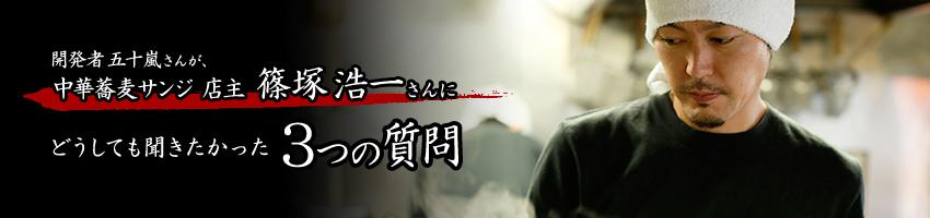 開発者 五十嵐さんが、中華蕎麦サンジ 店主 篠塚浩一さんにどうしても聞きたかった3つの質問