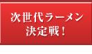 次世代ラーメン決定戦!