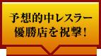 予想的中レスラー優勝店を祝撃!