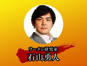 ラーメン研究家石山勇人