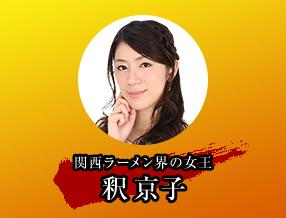 関西ラーメン界の女王釈京子