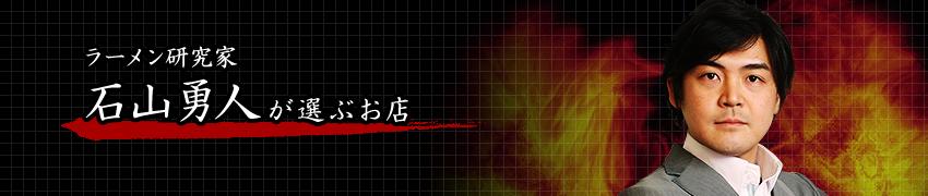 ラーメン研究家石山勇人が選ぶお店