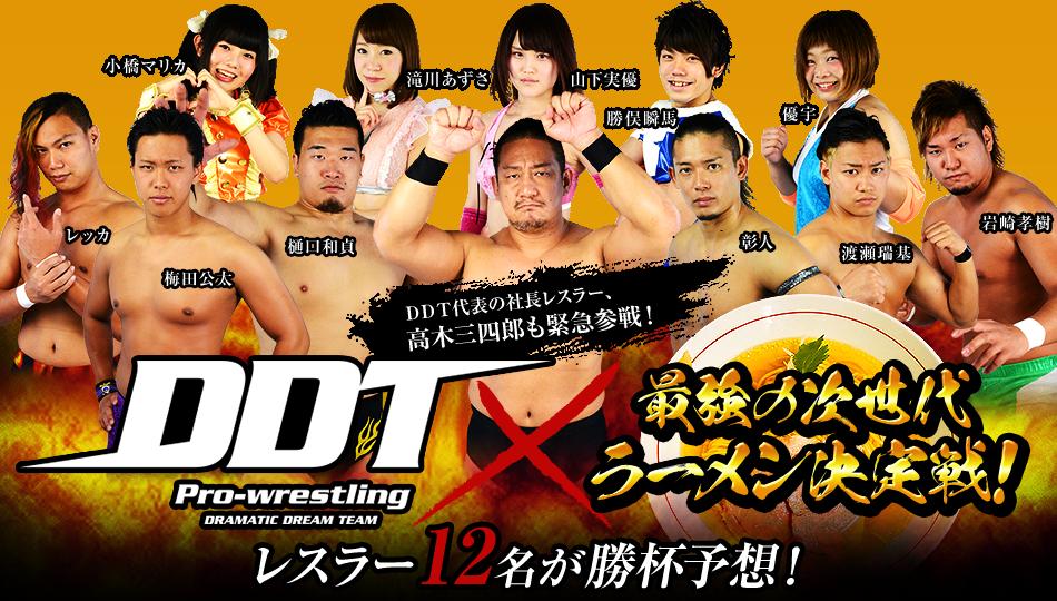DDT Pro-wrestling × 最強の次世代 レスラー12名が勝杯予想! DDT代表の社長レスラー、高木三四郎も緊急参戦!