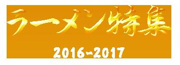ラ一メン特集 2016 - 2017