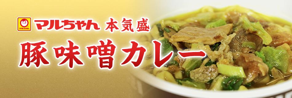 マルちゃん 豚味噌カレー