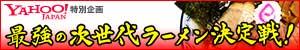 Yahoo!特別企画「ラーメン特集」 最強の次世代ラーメン決定戦!