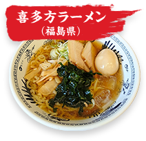 喜多方ラーメン(福島県)