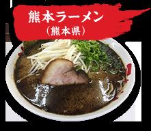 熊本ラーメン(熊本県)