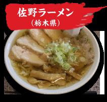 佐野ラーメン(栃木県)