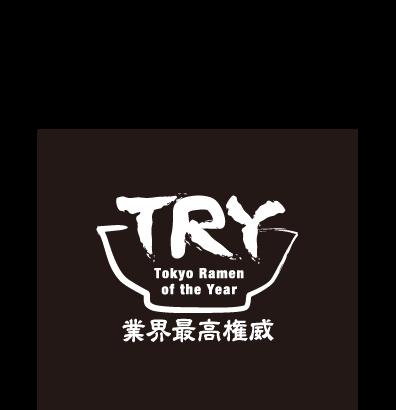 TRY(東京 ラーメン・オブ・ザ・イヤー)
