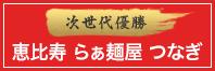 次世代優勝「恵比寿 らぁ麺屋 つなぎ」