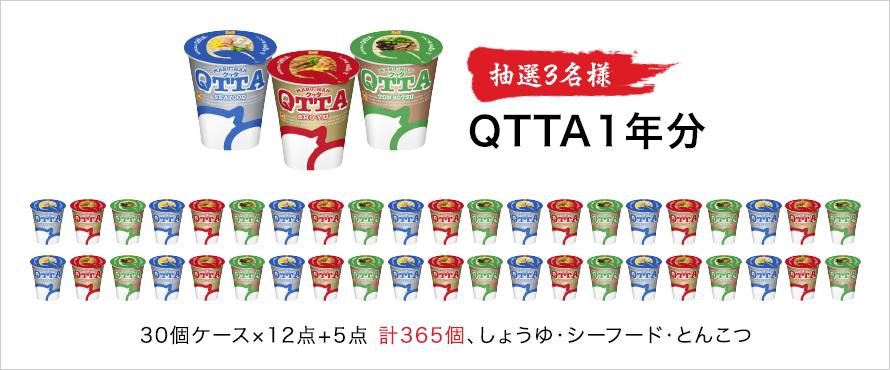 QTTA 1年分 抽選3名様 30個ケース×12点+5点 計365個、しょうゆ・シーフード・とんこつ
