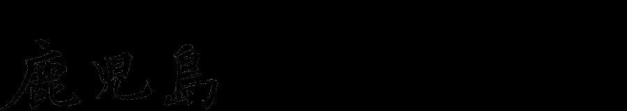 鹿児島のラーメンランキング
