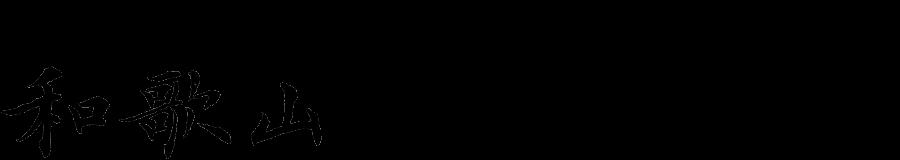 和歌山のラーメンランキング