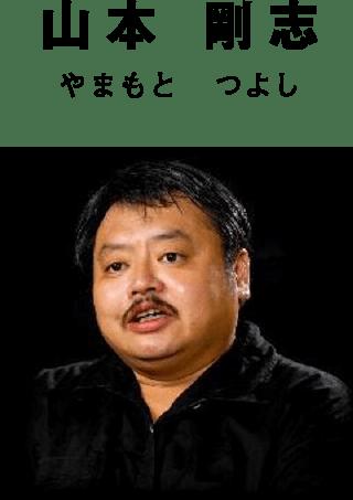 山本 剛志