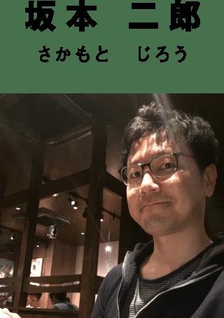 坂本 二郎