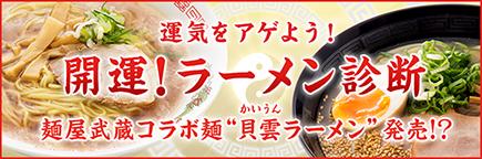 """運気をアゲよう! 開運! ラーメン診断 麺屋武蔵コラボ""""貝雲ラーメン""""発売!?"""
