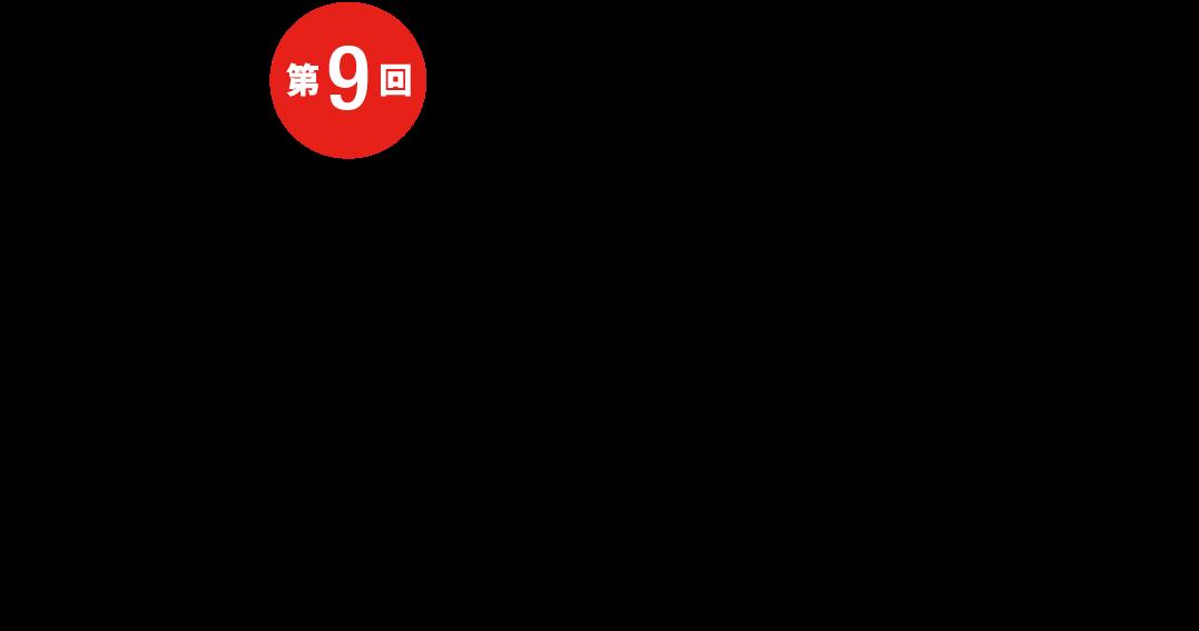 第9回 最強の次世代ラーメン決定戦!