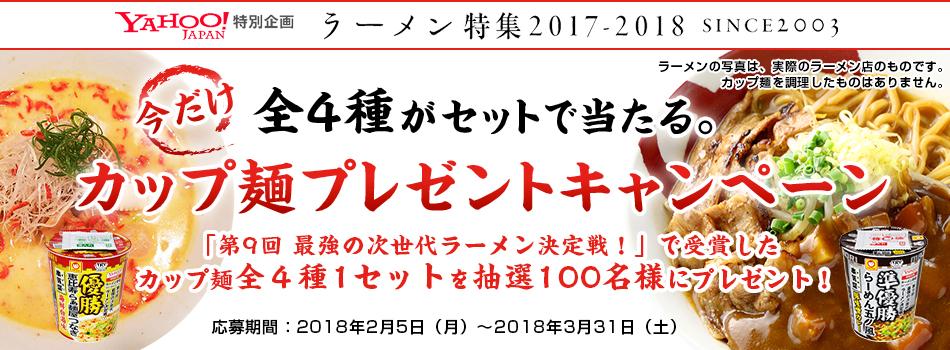 ユーザーが投票で選んだラーメンがカップ麺化! Yahoo!特別企画 ラーメン特集 2017-2018