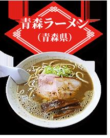 青森ラーメン(青森県)