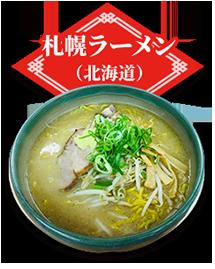札幌ラーメン(北海道)