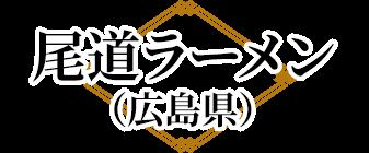 尾道ラーメン(広島県)