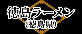 徳島ラーメン(徳島県)