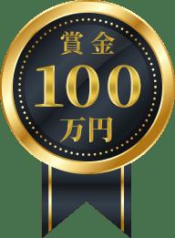 賞品100万円