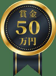 賞品50万円