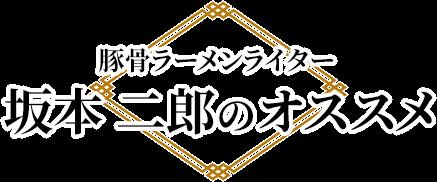 豚骨ラーメンライター 坂本 二郎のオススメ