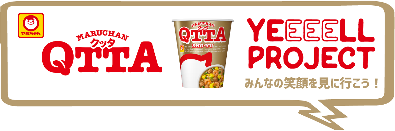 QTTAエールプロジェクト