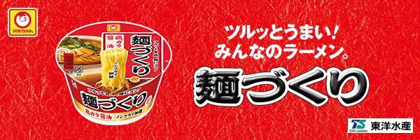 マルちゃん ツルッとうまい!みんなのラーメン。 麺づくり 東洋水産