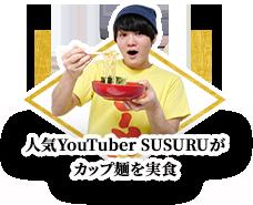 人気YouTuber SUSURUがカップ麺を実食