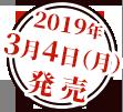 2019年3月4日(月)発売