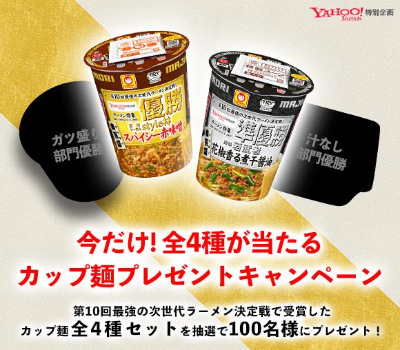 全4種がセットで当たる! カップ麺プレゼントキャンペーン