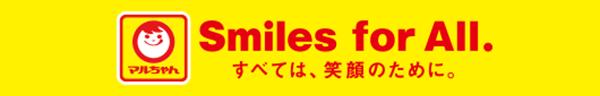 マルちゃん Smiles for All. すべては。、笑顔のために。