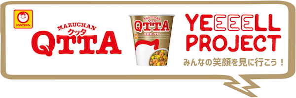 くった感が違う。QTTA