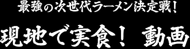 最強の次世代ラーメン決定戦! 現地で実食! 動画