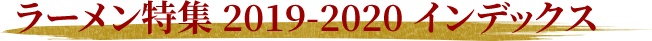 ラーメン特集 2019-2020 インデックス