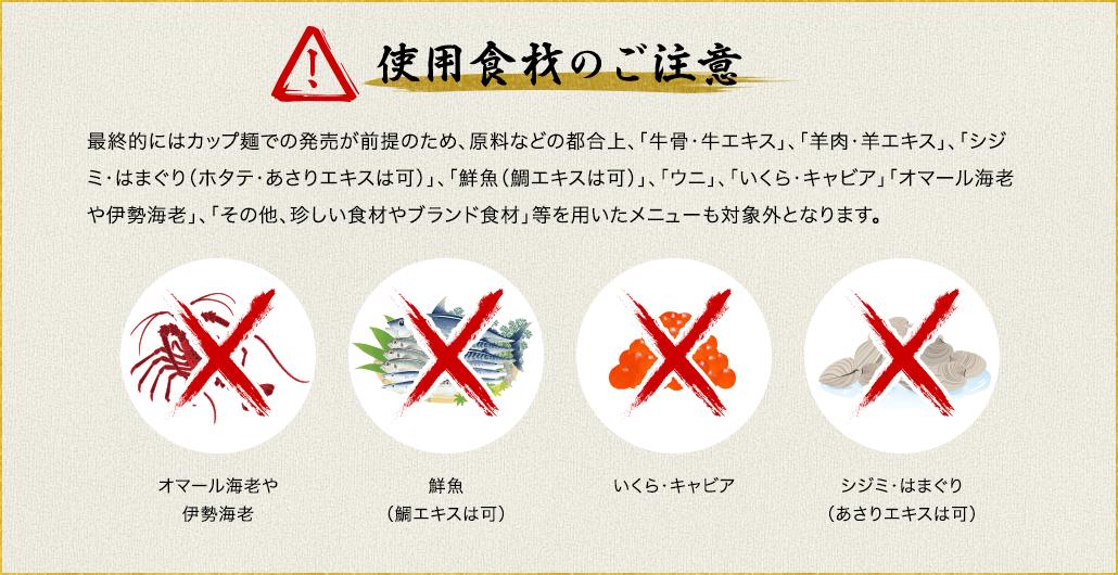 使用食材のご注意