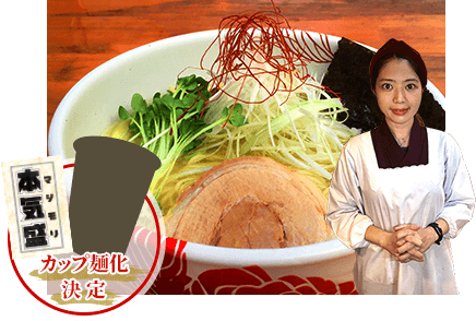 本気盛 カップ麺化決定