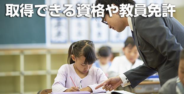 取得できる資格や教員免許