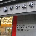 日本大学大学院