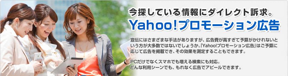 今探している情報にダイレクト訴求。Yahoo!プロモーション広告