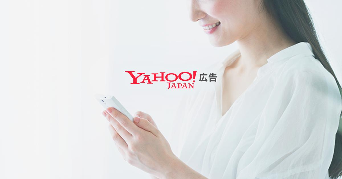 Yahoo!広告でサイトへの集客アップ | Yahoo! JAPAN